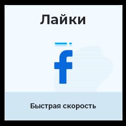 Facebook - Лайки на фото, посты (быстрый старт)