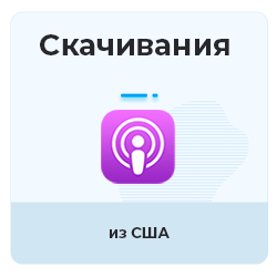 Подкасты (iTunes Store) - Скачивания из США (все эпизоды, минимум 1000) (89 рублей за 100 скачиваний)