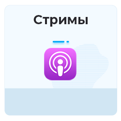 Подкасты (iTunes Store) - Стримы (все эпизоды, минимум 1000) (79 рублей за 100 просмотров)