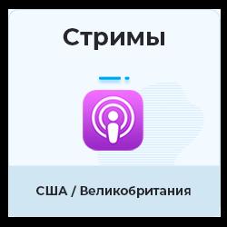 Подкасты (iTunes Store) - Стримы США/Великобритания (все эпизоды, минимум 1000) (99 рублей за 100 просмотров)