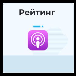 Подкасты (iTunes Store) - Рейтинг (2999 рублей за 100 голосов)