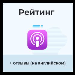 Подкасты (iTunes Store) - Рейтинг и отзывы (на английском) (4999 рублей за 100 голосов)