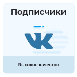 ВКонтакте - Подписчики в сообщество. Высокое качество (мало собак и списаний)