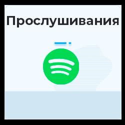 Spotify - Прослушивания (трека) из США