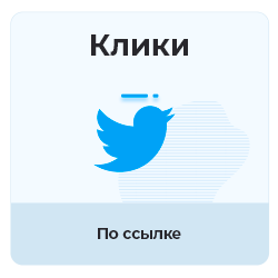 Twitter - Клики по ссылке (Link Clicks)