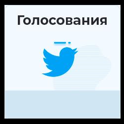 Twitter - Голосования