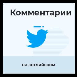 Twitter - Комментарии на английском