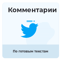 Twitter - Комментарии по Вашим текстам