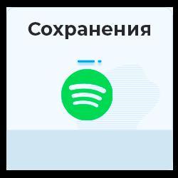 Spotify - Сохранения трека/альбома