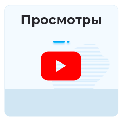 Youtube - Просмотры видео YouTube с поиска по ключевой фразе + Таргет
