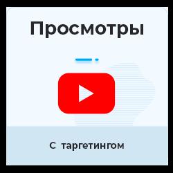 Youtube - Просмотры видео YouTube Таргет по нужной стране