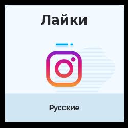 Instagram - Лайки русские