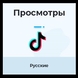 TIKTOK - Просмотры русские
