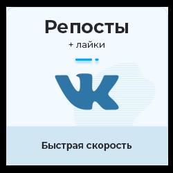 ВКонтакте - Репосты + Лайки (быстрые)