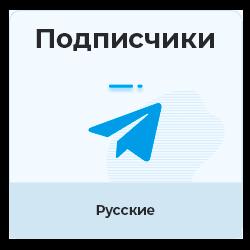 Telegram - Подписчики Русские (без гарантии)