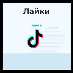 TIKTOK - Лайки