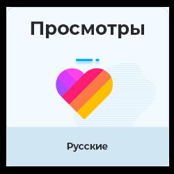 Likee - Просмотры