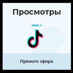 TikTok - Просмотры прямого эфира (на 30 минут)