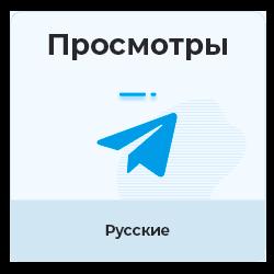 Telegram - Просмотры русские