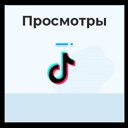 TIKTOK - Просмотры (от 50.000 просмотров)