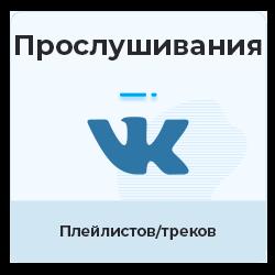 ВКонтакте - Прослушивания плейлистов/треков (от 10000)