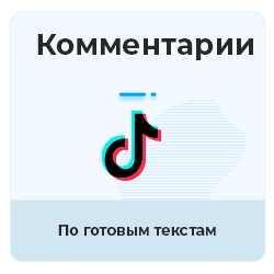 TIKTOK - Комментарии по Вашим текстам