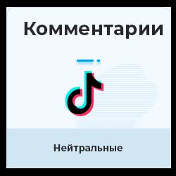 TIKTOK - Комментарии нейтральные