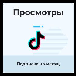 TIKTOK - Просмотры UNLIM (подписка на месяц)