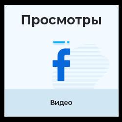 Facebook - Просмотры видео (с монетизацией)