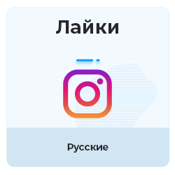 Instagram Reel - Лайки русские