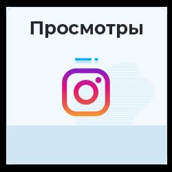 Instagram - Просмотры reel видео