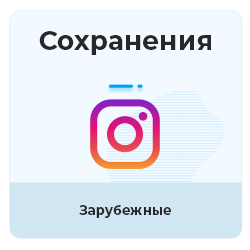 Instagram Reel - Сохранения