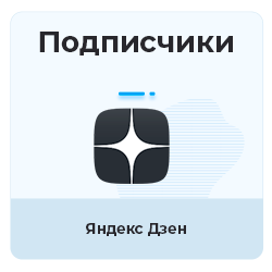 Яндекс.Дзен - Подписчики