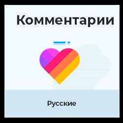 Likee - Комментарии по Вашим текстам (русские)