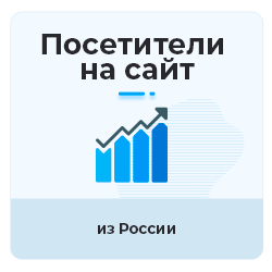 Русский уникальный трафик из Pikabu.ru