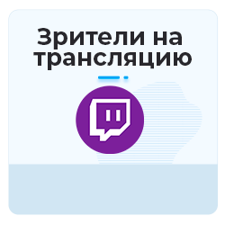 Twitch - Зрители на трансляцию (30 минут)
