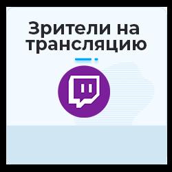 Twitch - Зрители на трансляцию (240 минут)