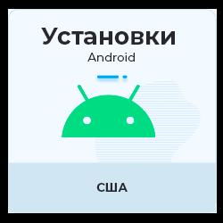 Android установки + запуск из США (минимум 50)