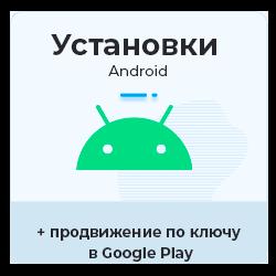 Android установки + запуск + рейтинг 4/5 звёзд