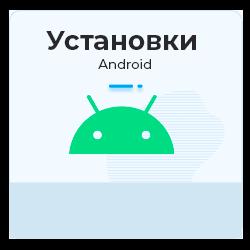 Android установки + запуск из Казахстана