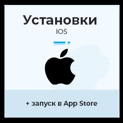 iOS установки + запуск из России