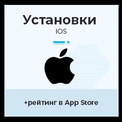 iOS установки + запуск + рейтинг 4/5 звёзд