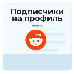 Reddit - Подписчики на профиль (с гарантией)