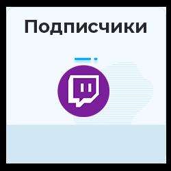 Twitch - Подписчики (быстрые)