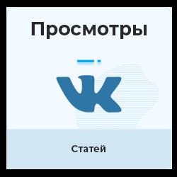 ВКонтакте - Просмотры статей