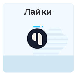Яндекс.Кью - Лайки