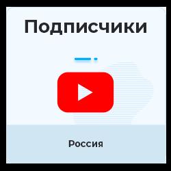 Youtube - Подписчики на канал YouTube из России (медленные)
