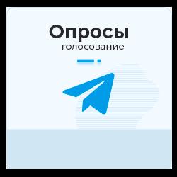 Telegram - Голосования (опросы)