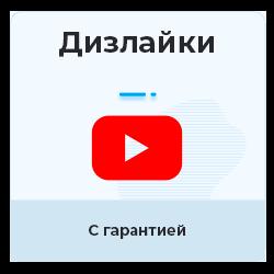 Youtube - Дизлайки (быстрые)
