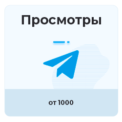 Telegram - Просмотры (от 1000)